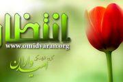 انتظار/جمعه ۹ مهر ۱۳۸۹