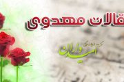 اماكن زيارتى منتسب به امام زمان عليه السلام - مسجد كوفه - بخش پنجم