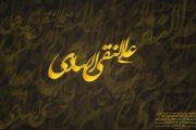 شهادت امام هادی علیه السلام: بزرگترین ثروت
