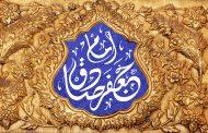 ولادت امام صادق علیه السلام: رفیقترین رفیق