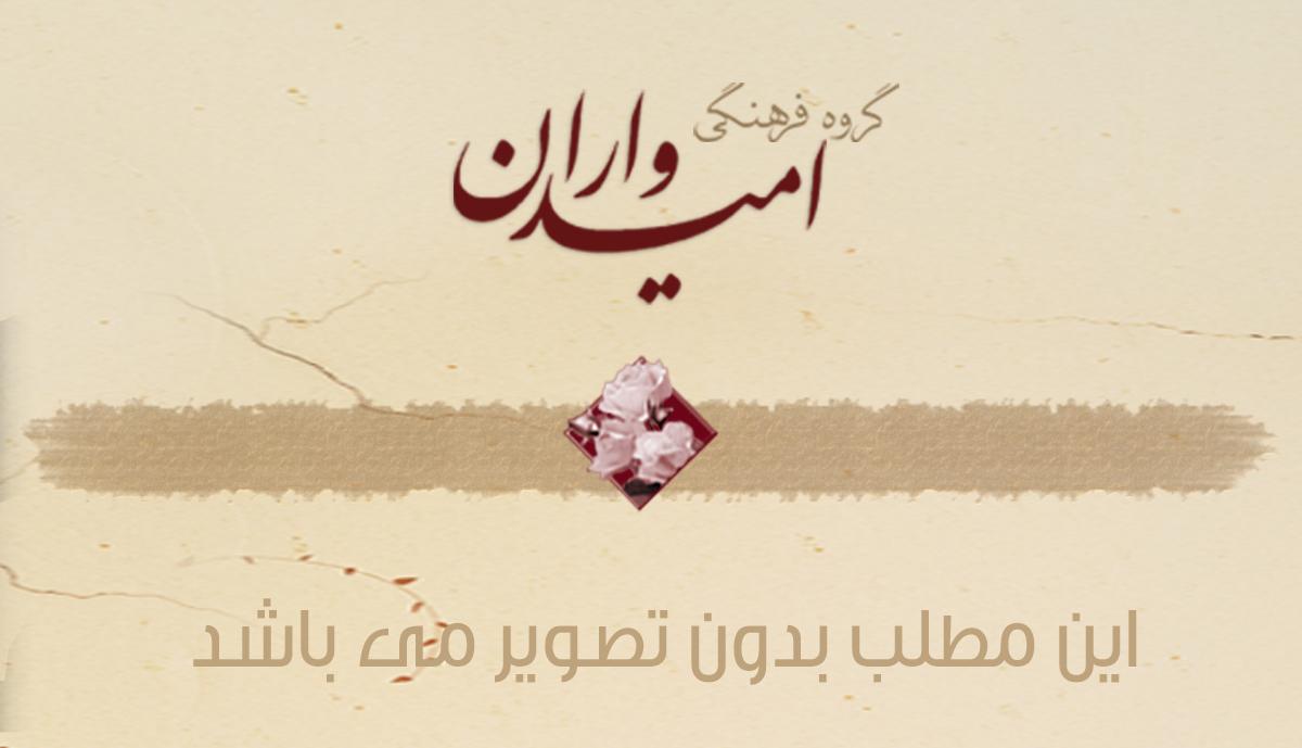 شهادت امام جواد علیه السلام : رهبری الهی