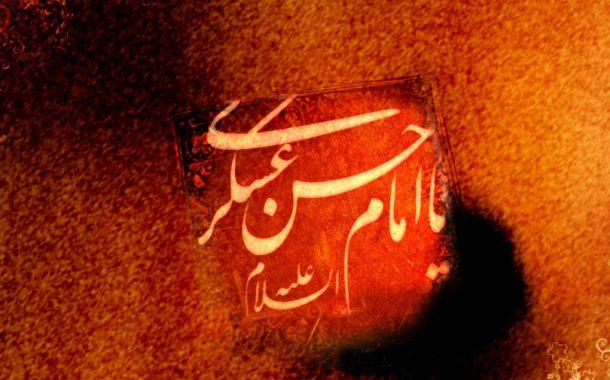شهادت امام حسن عسکری علیه السلام: در جستجوی وارث خورشید