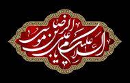 شهادت امام علی بن موسی الرضا علیه السلام: تکیهگاهی مطمئن