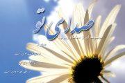 اللهی عرفنی ...