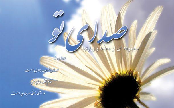 سلام الله الکامل التام