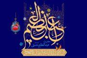 سفارش امام رضا علیه السلام به عبدالعظیم حسنی