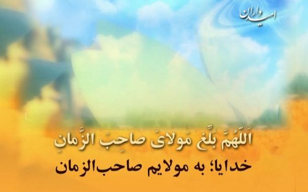زیارت اللهم بلغ مولای - متن و ترجمه - صوتی - تصویری