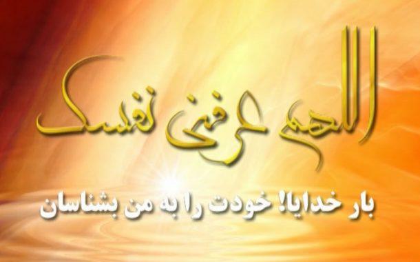 دعای اللهم اعرفنی - متن و ترجمه - صوتی - تصویری