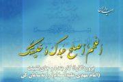 دعای اللهم اصلح عبدک و خلیفتک - متن و ترجمه - صوتی - تصویری