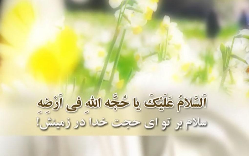 زیارت امام عصر علیه السلام در روز جمعه – متن و ترجمه – صوتی – تصویری