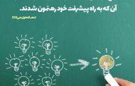 حدیث: مشورت، سبب رشد و پیشرفت