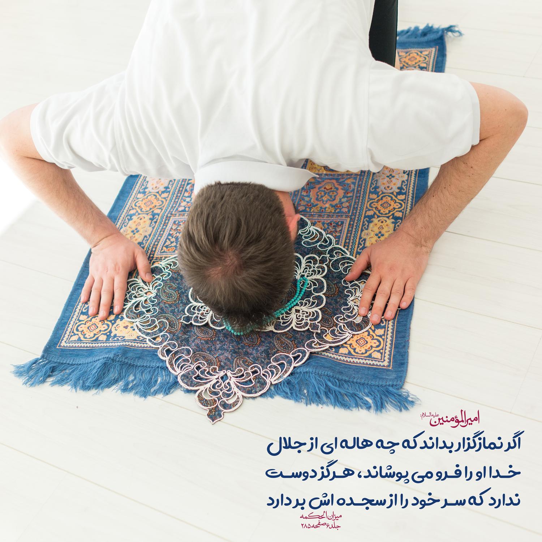 حدیث: آثار نماز