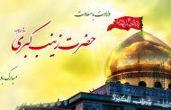 ولادت حضرت زینب کبری سلام الله علیها - بانویی جهادگر