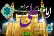 کلام بزرگان درباره حضرت علی علیه السلام