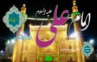 یکشنبه زیارت حضرت امیرالمؤمنین علیه السلام و حضرت فاطمه زهرا علیها السلام