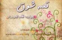 قصه شوق: تیتراژ