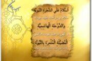 قصه شوق: السلام علی الشجره النبویه