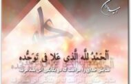 قصه شوق: الحمد لله الذی علا فی توحده