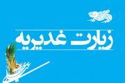 زیارت غدیریه امام هادی علیه السلام