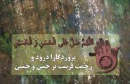 قصه اشک: صلوات بر امام حسین علیه السلام