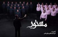 مــَـــســــتــــور + تصویری
