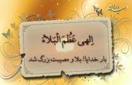دعای الهی عظم البلاء متن و ترجمه – صوتی – تصویری