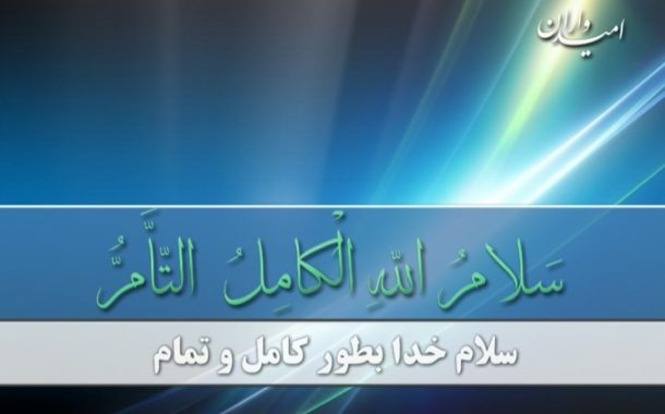 سلام الله الکامل التام متن و ترجمه – صوتی – تصویری