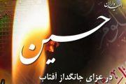 قصه اشک: سالار زینب