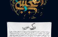 حدیث: بزرگ عرب