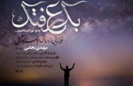 « بِکَ عَرَفتُک » فرازهایی از دعای ابوحمزه ثُمالی - صوتی - تصویری