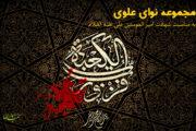 مجموعه نوای علوی به مناسبت شهادت امیر المومنین علی علیه السلام