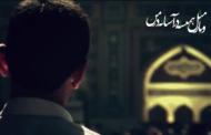 کلیپ تصویری بیکرانه - به مناسبت ولادت امام رضا علیه السلام