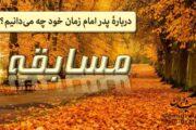 متن مسابقه «دربارۀ پدر امام زمان خود چه میدانیم؟»