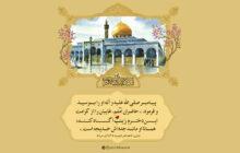 پوستر ولادت حضرت زینب سلام الله علیها