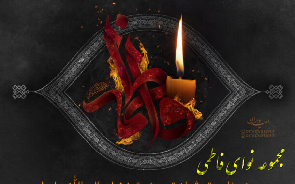 مجموعه نوای فاطمی به مناسبت شهادت حضرت زهرا سلام الله علیها