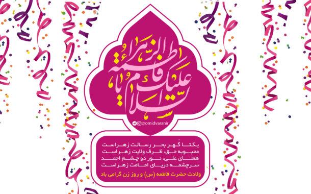 پوستر ولادت حضرت فاطمه سلام الله علیها