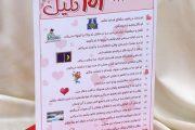 کارت «دوستت دارم به ۱۰۱ دلیل»