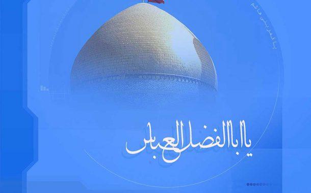 عموی من عباس علیه السلام