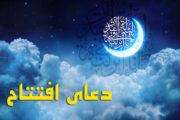دعای افتتاح - متن و ترجمه - صوتی