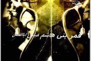قصه اشک: قمر بنی هاشم علیه السلام