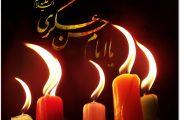 شهادت امام عسکری علیه السلام - نشانی یار