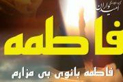 فاطمه سلام الله علیها بانوی بی مزارم +کلیپ تصویری