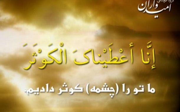قرآن - سوره کوثر + کلیپ تصویری