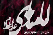 گوشه ای از زندگانی امام هادی علیه السلام