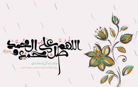 میلاد باسعادت پیغمبر اسلام حضرت محمّد مصطفی(ص)