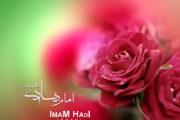 چهل حدیث گهربار از امام هادی علیه السلام
