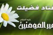 هفتاد فضیلت امیر المومنین علیه السلام – بخش ششم