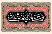 شهادت امام حسن مجتبی علیه السلام: برگ هایی از تاریخ امام صبر و شکیبایی