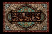 زندگی امام حسن عسکری علیه السلام