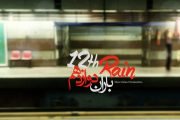 کلیپ تصویری باران دوازدهم